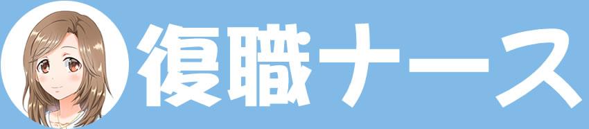 元看護師さんのための復職応援サイト【復職ナース】