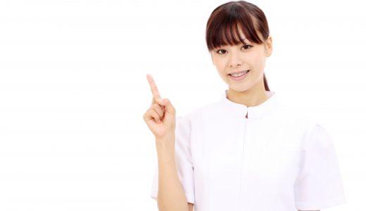 ブランクのある看護師が復職のために看護師求人サイトをうまく使うコツ!
